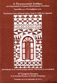Ε΄ Ευρωπαϊκό Συνέδριο Νεοελληνικών Σπουδών (Θεσσαλονίκη – 2 έως 5 Οκτωβρίου 2014)