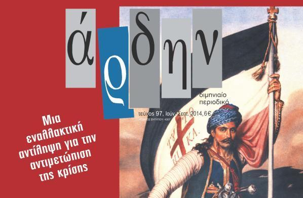 Κυκλοφορεί το νέο τεύχος του Άρδην (τ. 97)