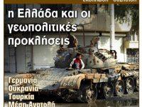 """Εκδήλωση: """"Η Ελλάδα και οι γεωπολιτικές προκλήσεις"""" – 22-9-14"""