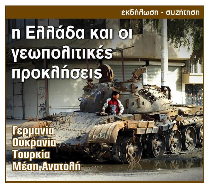 Εκδήλωση: Η Ελλάδα και οι γεωπολιτικές προκλήσεις (βίντεο)