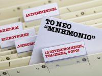 Η ψευδής εξίσωση «τέλος Μνημονίου = τέλος των δεινών»