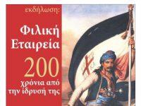 """Εκδήλωση: """"Φιλική Εταιρεία, 200 χρόνια από την ίδρυσή της"""" (βίντεο)"""