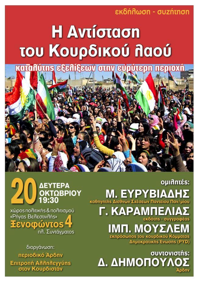 KobaneA3afisa_01