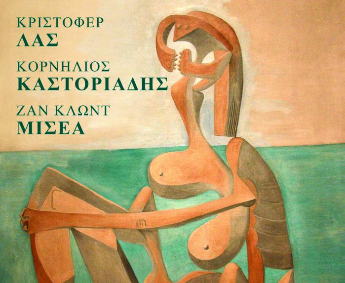 Νέα κυκλοφορία: Η κουλτούρα του εγωισμού, των Κρ. Λας, Κορν. Καστοριάδη και Ζ-Κ- Μισεά