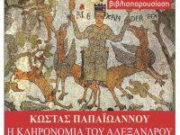 Βιβλιοπαρουσίαση: Η Κληρονομιά του Αλέξανδρου του Κώστα Παπαϊωάννου (βίντεο)