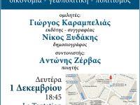 Eκδήλωση – συζήτηση: Η κρίση στην Ελλάδα (οικονομία – γεωπολιτική – πολιτισμός) – Βρυξέλλες (1-12-14)