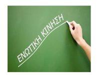 Ποσοστό 30% η αυτόνομη συνδικαλιστική ΕΝΩΤΙΚΗ ΚΙΝΗΣΗ στις εκλογές των εκπαιδευτικών στη Βοιωτία