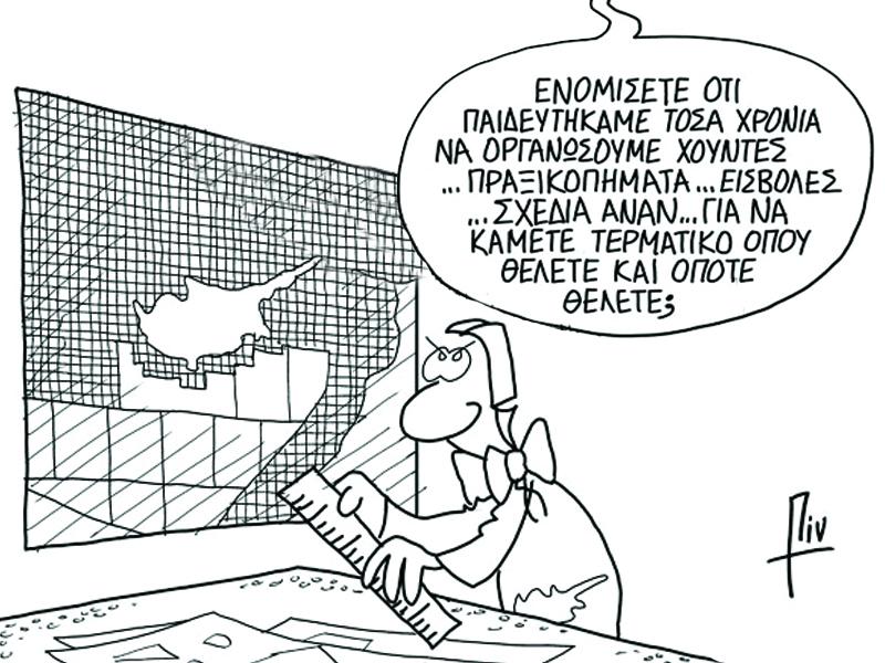Το επόμενο μοιραίο λάθος στο Κυπριακό