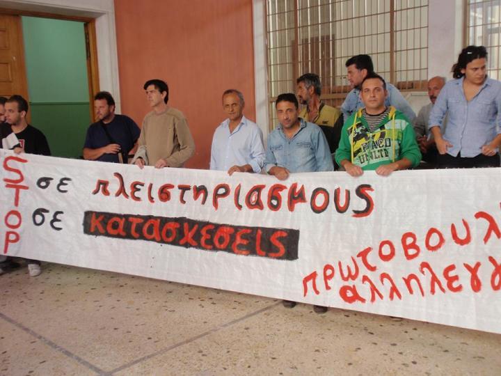 Άρδην Θεσσαλονίκης: Καμιά δίωξη σε όσους αντιστέκονται στους πλειστηριασμούς