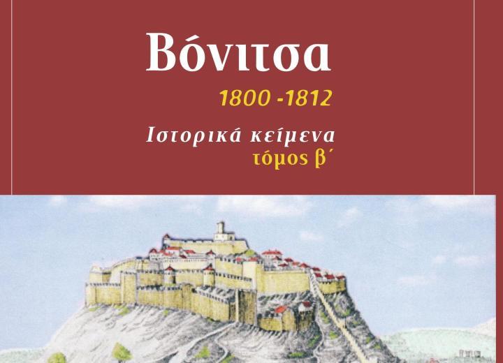 Νέα κυκλοφορία: Βόνιτσα ιστορικά κείμενα, τόμος β΄ (1800-1812)