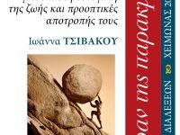 Πέραν της Παρακμής – διάλεξη της Ιωάννας Τσιβάκου – (Τρίτη 16 Δεκεμβρίου 2014)
