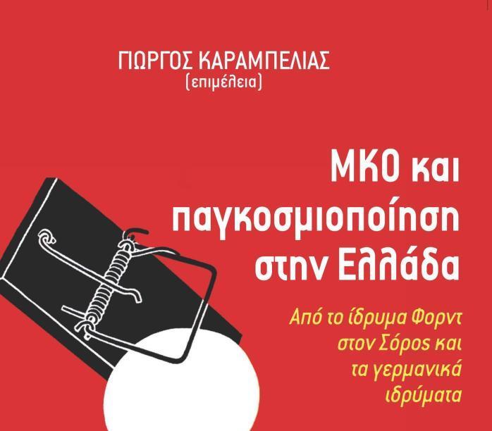 Νέα κυκλοφορία: ΜΚΟ και Παγκοσμιοποίηση στην Ελλάδα (Από το ίδρυμα Φορντ στον Σόρος και τα γερμανικά ιδρύματα)