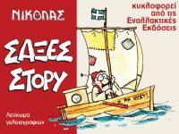 Σαξές Στόρυ: λεύκωμα γελοιογραφιών – κυκλοφορεί από τις Εναλλακτικές Εκδόσεις
