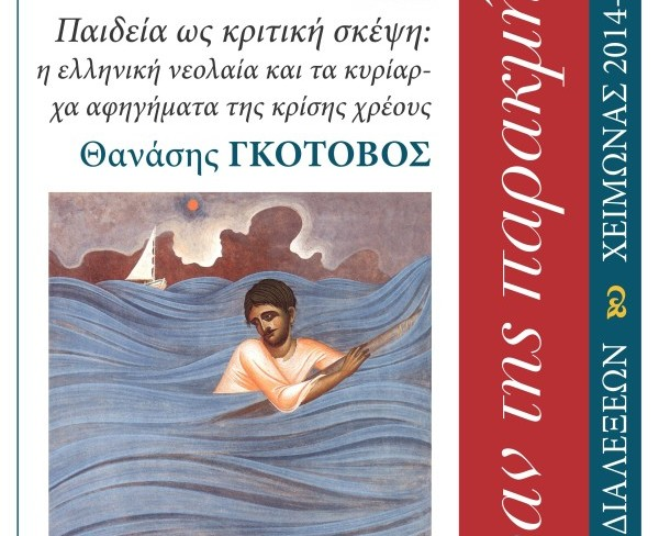 Πέραν της Παρακμής – Διάλεξη Θανάση Γκότοβου (20-1-15)