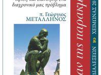 Πέραν της Παρακμής – Διάλεξη π. Γ. Μεταλληνού (βίντεο)