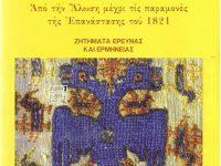 Βιβλιοπαρουσίαση: Παιδεία καὶ ἐθνικὴ συνείδηση στὴν Τουρκοκρατία (9-2-15)