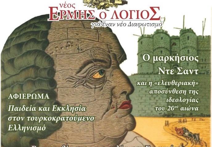 Κυκλοφορεί το νέο τεύχος του νέου Ερμή του Λόγιου τ.11