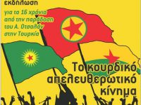 Εκδήλωση: Το Κουρδικό απελευθερωτικό κίνημα (βίντεο)
