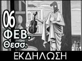 6/2/2015: Εκδήλωση με τον Γ. Καραμπελιά στην Θεσσαλονίκη