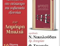 Βιβλιοπαρουσίαση: Μαρτυρολόγιο, συγγραφείς και καλλιτέχνες στο στόχαστρο της σοβιετικής εξουσίας (19-3-15)