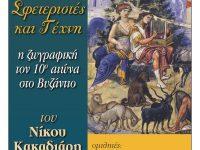 Σφετεριστές και Τέχνη, η ζωγραφική τον 10ο αιώνα στο Βυζάντιο (βίντεο)