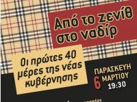 """Εκδήλωση: """"40 μέρες της νέας κυβέρνησης, από το ζενίθ στο ναδίρ των προσδοκιών"""" (βίντεο)"""