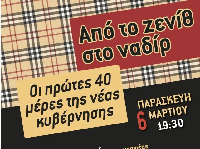 Εκδήλωση: «40 μέρες της νέας κυβέρνησης, από το ζενίθ στο ναδίρ των προσδοκιών» (βίντεο)