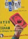 Άρδην τ. 32 – Αφιέρωμα: «Δύση και Ισλάμ»