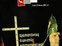 Άρδην τ. 42 – Αφιέρωμα «Προτεστάντες, σιωνιστές, νεοσυντηρητικοί στην κατάκτηση του κόσμου»