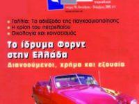 Άρδην τ. 56 – Αφιέρωμα: «Το ίδρυμα Φορντ στην Ελλάδα»