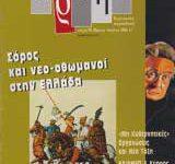 Άρδην τ. 58 – Αφιέρωμα: «O Σόρος και οι νεο-οθωμανοί στην Ελλάδα»