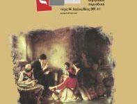 Άρδην τ. 64 – ΠΕΡΙΕΧΟΜΝΕΝΑ