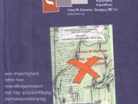 Άρδην τ. 66 – ΠΕΡΙΕΧΟΜΕΝΑ