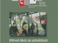 Άρδην τ. 77 – Αφιέρωμα «ελληνικό έθνος και σύγχρονη μετανάστευση»