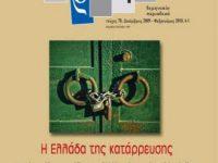 Άρδην τ. 78 – Αφιερώματα «Το τέλος μιας εποχής» & «Νεο-οθωμανισμός και εκπαίδευση»