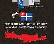 Άρδην τ. 85 – Αφιερώματα «Κρητική 'Ανεξαρτησία'» & «Οικονομία και Κοινωνία»