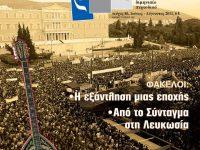 Άρδην τ. 86 – Αφιέρωμα: «Από το Σύνταγμα στη Λευκωσία: Στις πλατείες της Αγανάκτισης» &  «Ρεμπέτικο και ελληνική παράδοση»
