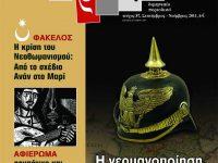 Άρδην τ. 87 – Αφιέρωμα «Ρεμπέτικο και αρχαία ελληνική παράδοση» – Φάκελος Η γερμανοποίηση της Ευρώπης