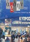 Άρδην τ. 9 –  Αφιέρωμα: «Κύπρος, η Ελλάδα που αντιστέκεται»