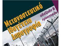 Συζήτηση για το μεταναστευτικό και το δημογραφικό (βίντεο)