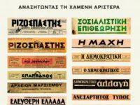 Βιβλιοπαρουσίαση: Η δημοσιογραφία και η λογοτεχνία της Αριστεράς (21-5-15)