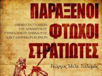 Βιβλιοπαρουσίαση: Παράξενοι, φτωχοί στρατιώτες (9-5-15)
