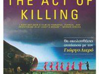 Προβολή ντοκιμαντέρ: The Act of Killing (22-5-15)