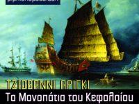 Βιβλιοπαρουσίαση: Τζ. Αρίγκι, Τα Μονοπάτια του Κεφαλαίου (7-5-15)