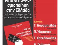 Βιβλιοπαρουσίαση: ΜΚΟ και Παγκοσμιοποίηση στην Ελλάδα (14-5-15)