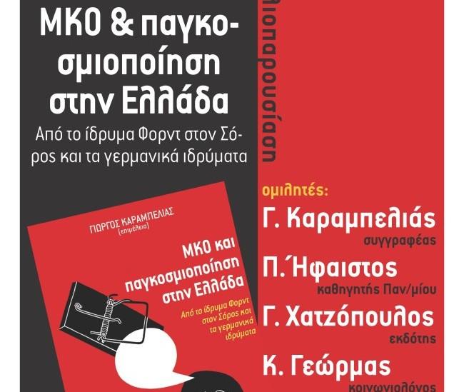 MKO και Παγκοσμιοποίηση στην Ελλάδα (βίντεο)