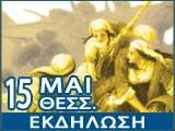 15/05/2015 | Συνωστισμένες στον Ζάλογγο, στον Δήμο Αμπελοκήπων – Μενεμένης (Θεσσαλονίκη)