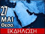 Θεσσαλονίκη | Η γεωπολιτική αποσταθεροποίηση στην Μέση Ανατολή | 27/05/2015