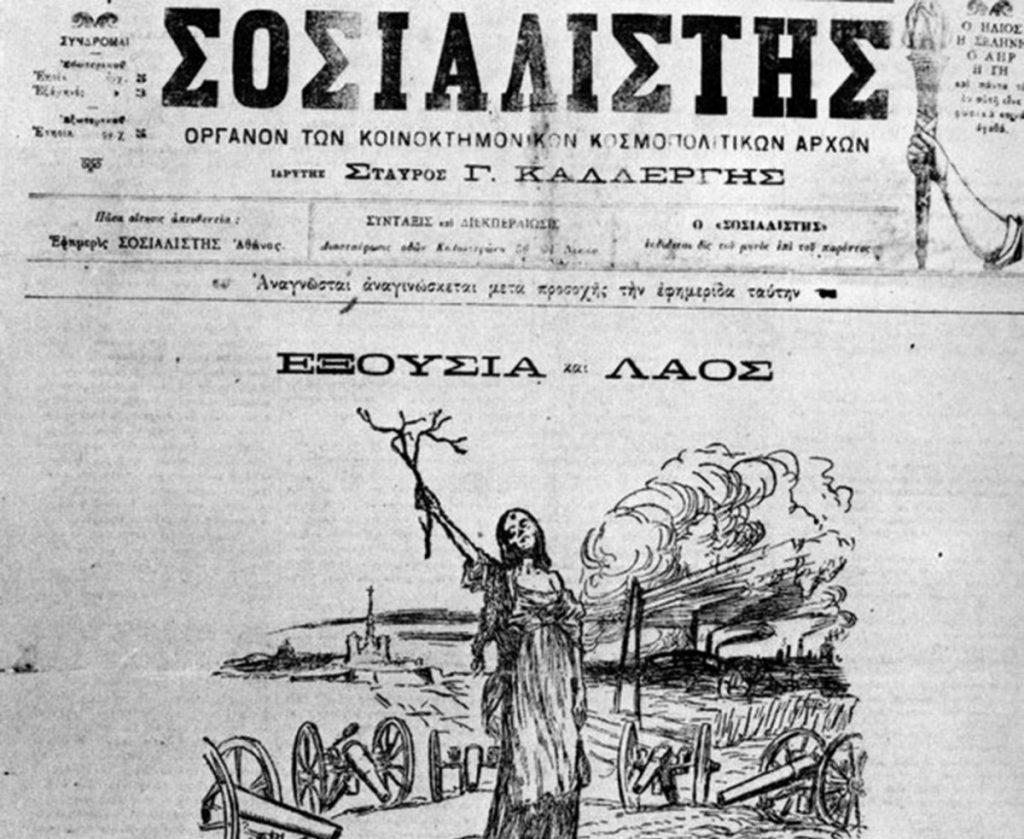 Ο Σταύρος Καλλέργης και οι πρώτοι Έλληνες Σοσιαλιστές
