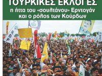 """Εκδήλωση: Τουρκικές εκλογές, ήττα του """"σουλτάνου"""" Ερντογάν και οι Κούρδοι (11-6-15)"""